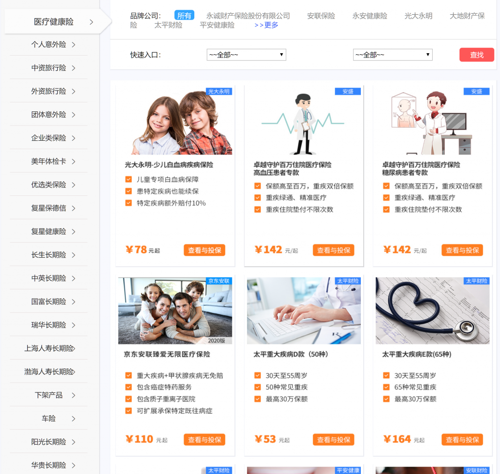 南燕保险平台优选保险产品截图
