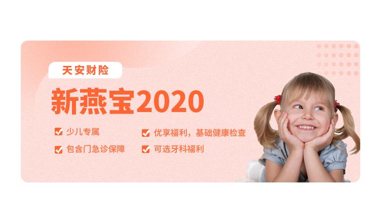 618保险平台:新燕宝2020-儿童可单买的高端医疗