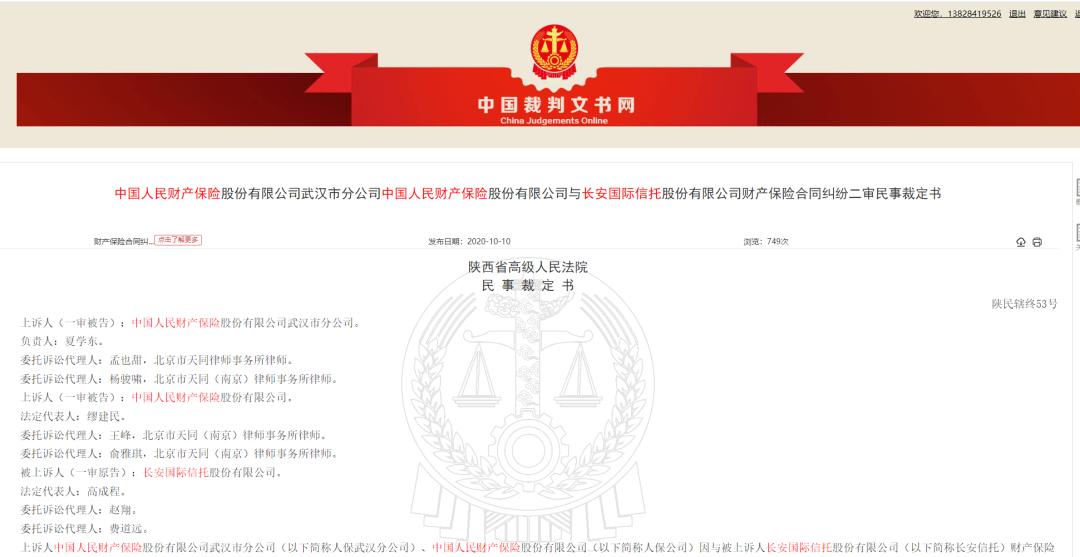 假黄金案陕西高院裁定人保赔给信托8.2亿?真相是什么?
