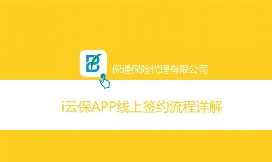 注册I云保APP之保通入职互联网化实战教程