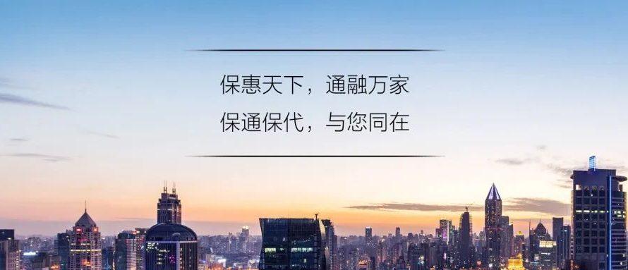 【产品库】保通与i云保